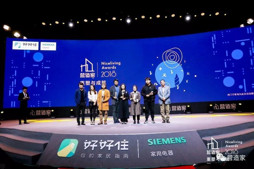 2018 營造家獎「年度最佳大戶型設計獎」獲獎設計師登臺領獎。