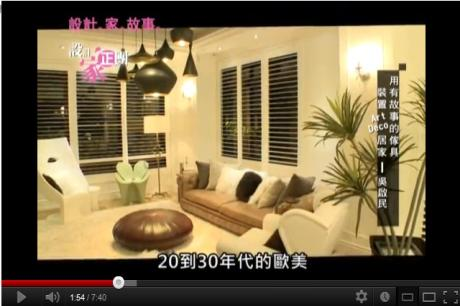 【TV】吳啟民_用有故事的傢具 裝置Art Deco居家(上)_第20集