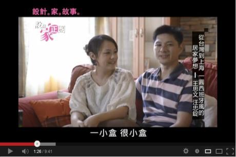 【TV】王思文 汪忠錠設計師_從台灣到上海,一圓西班牙風居家夢想(下)_第25集