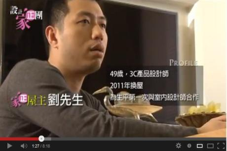 【TV】王思文 汪忠錠_裝載旅行記憶的度假風居家(上)_第32集