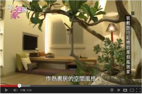【TV】王思文 汪忠錠_裝載旅行記憶的度假風居家(下)_第32集