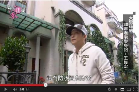 【TV】王俊宏_大男孩的30年老宅變身記(上)_第36集