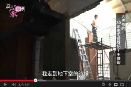 【TV】王俊宏_大男孩的30年老宅變身記(下)_第36集