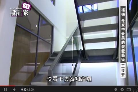 【TV】王俊宏_樓梯 是家中最美的裝置藝術_第82集