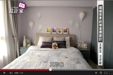 【TV】王思文、汪忠錠_超越背景的創意牆設計_第88集