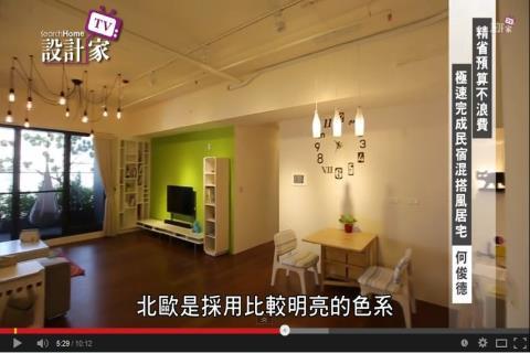 【TV】何俊德_精省預算不浪費  極速完成民宿混搭風居宅(上)_第122集