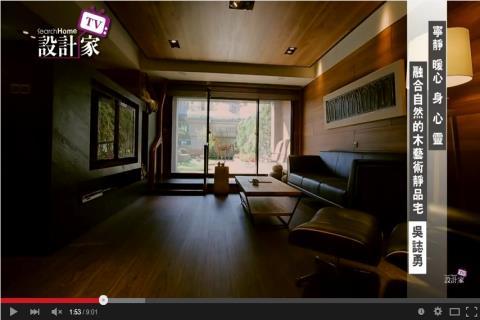 【TV】吳誌勇_寧靜  暖心  身 心 靈  融合自然的木藝術靜品宅(上)_第140集