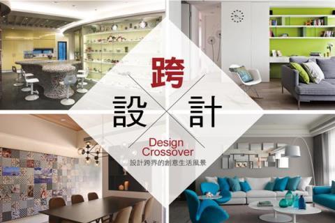 設計家2014九月特別企劃─ Design Crossover 跨設計