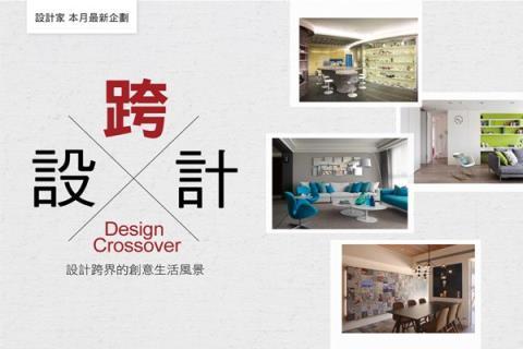 設計跨界的創意生活風景─ Design Crossover 跨設計